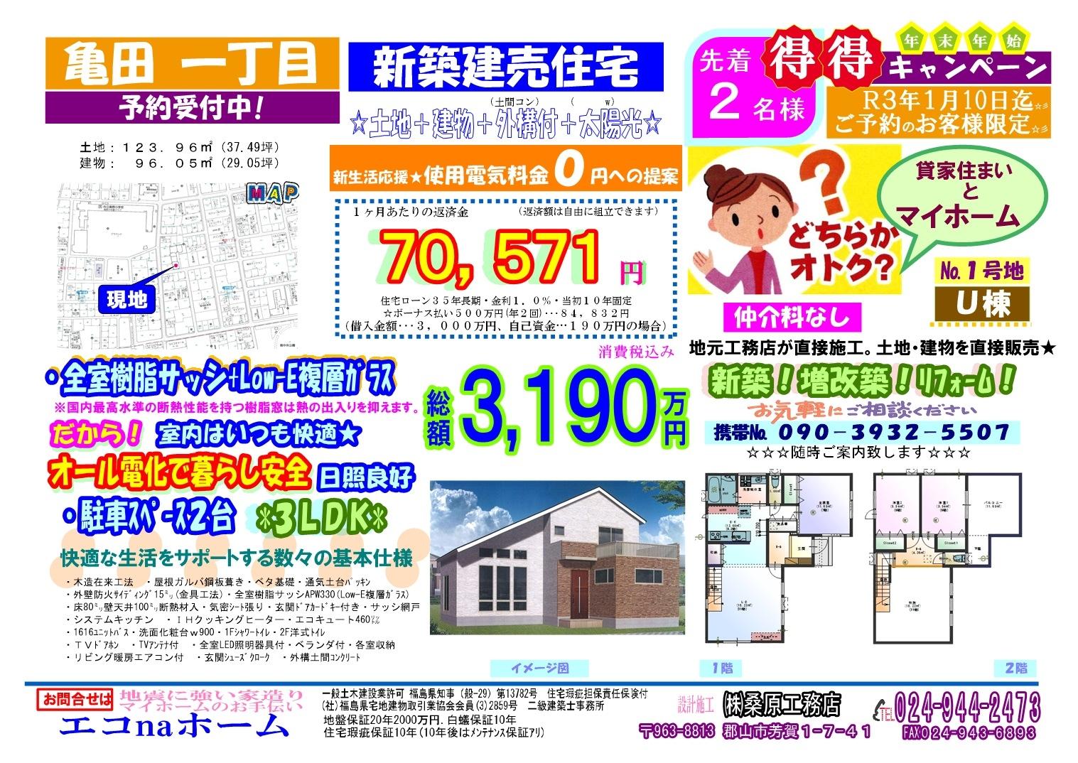 20201229 kameda_01_U.jpg