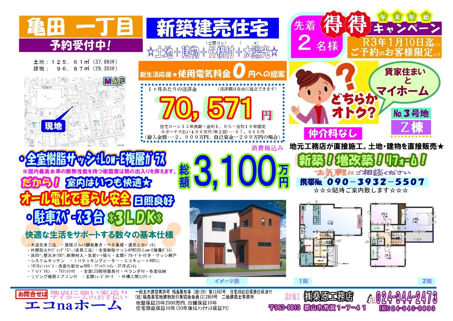 20201229 kameda_03_Z.jpg