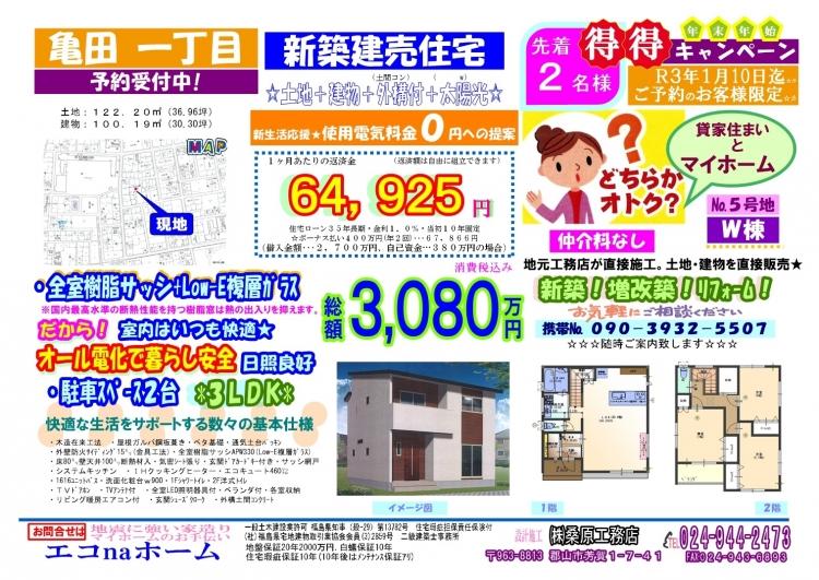 20201229 kameda_05_W.jpg