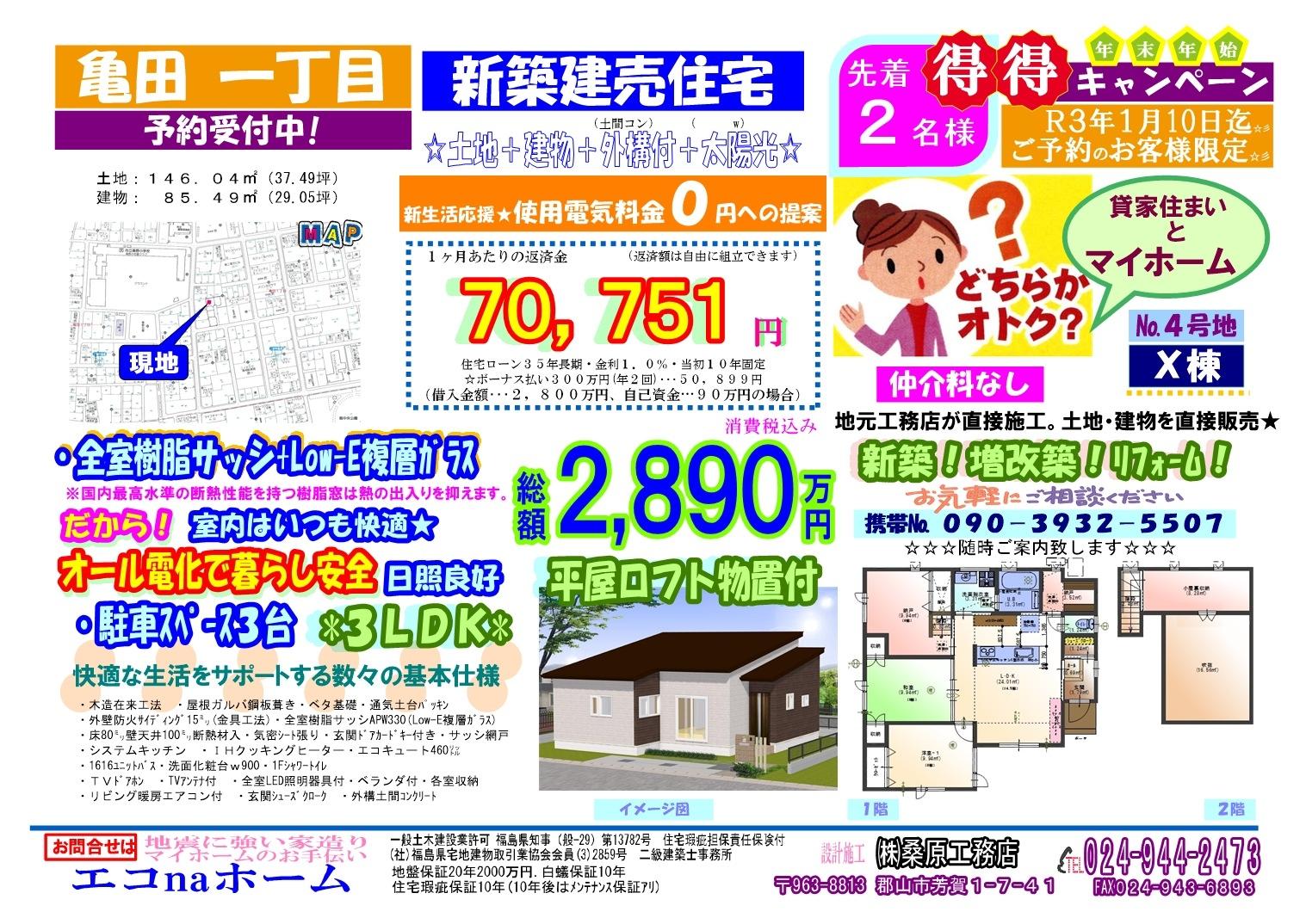 20201229 kameda_04_X.jpg