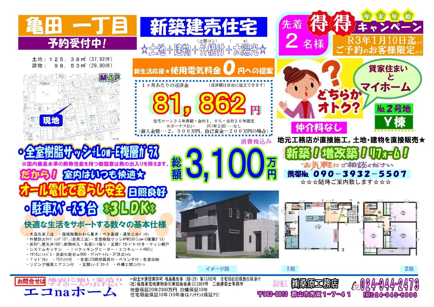 20201229 kameda_02_Y.jpg