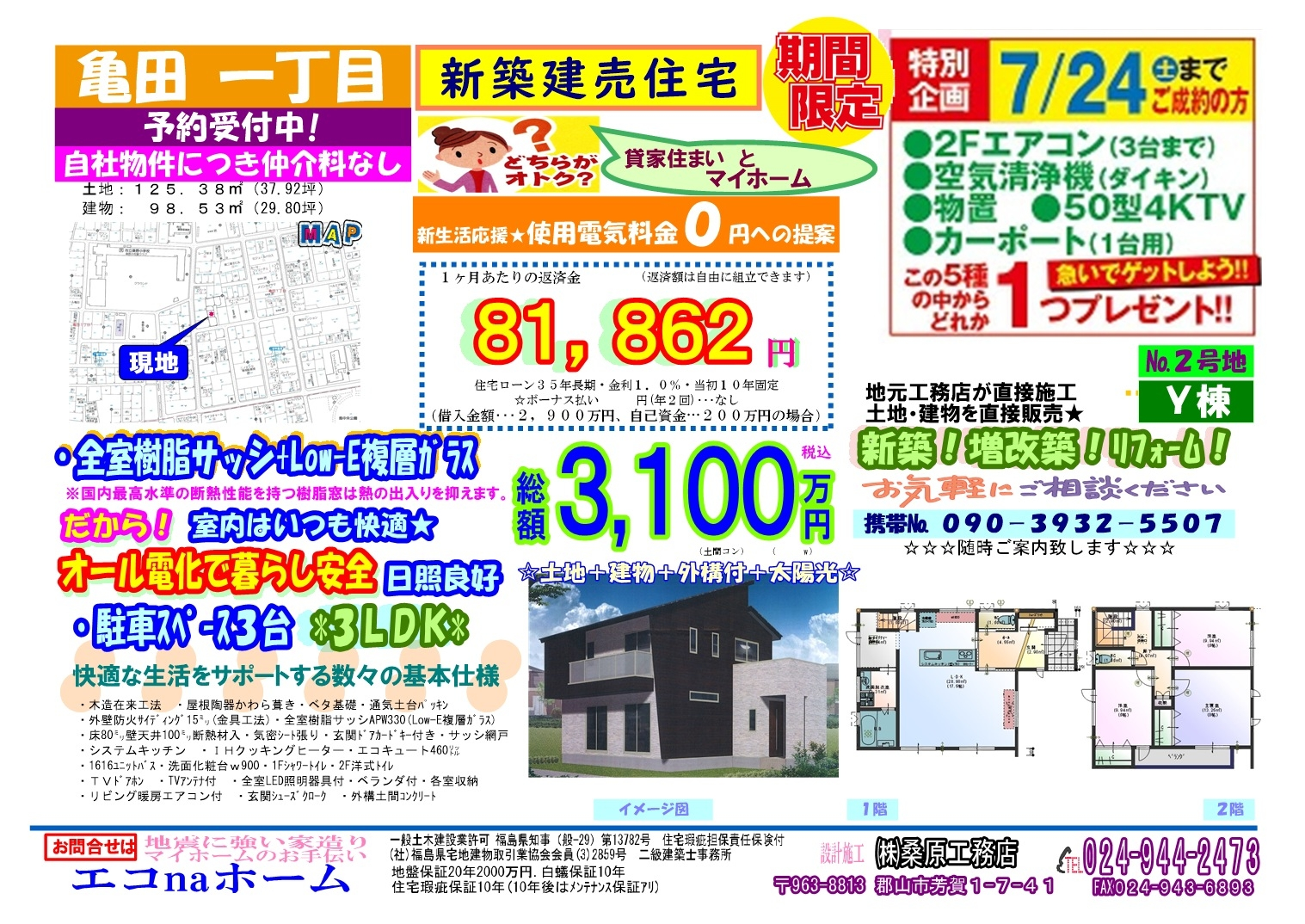 20210717 kameda_02_Y.jpg