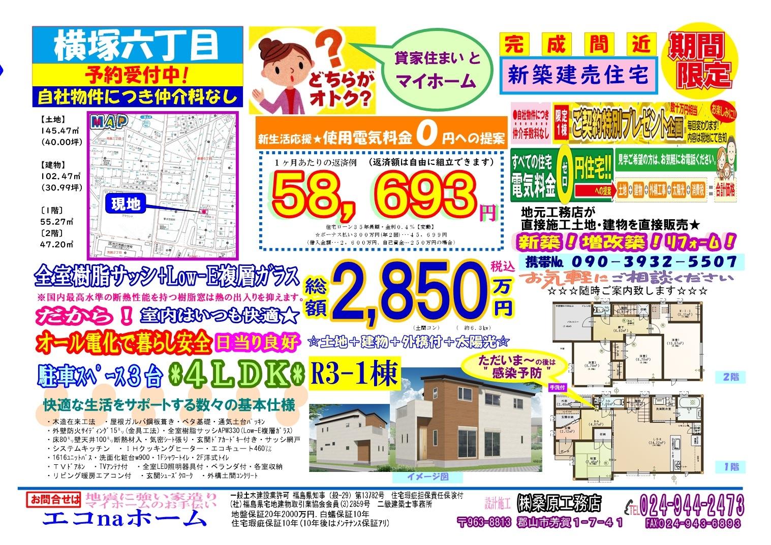 20210911R3-1 yoko6_R3-1-0910.jpg