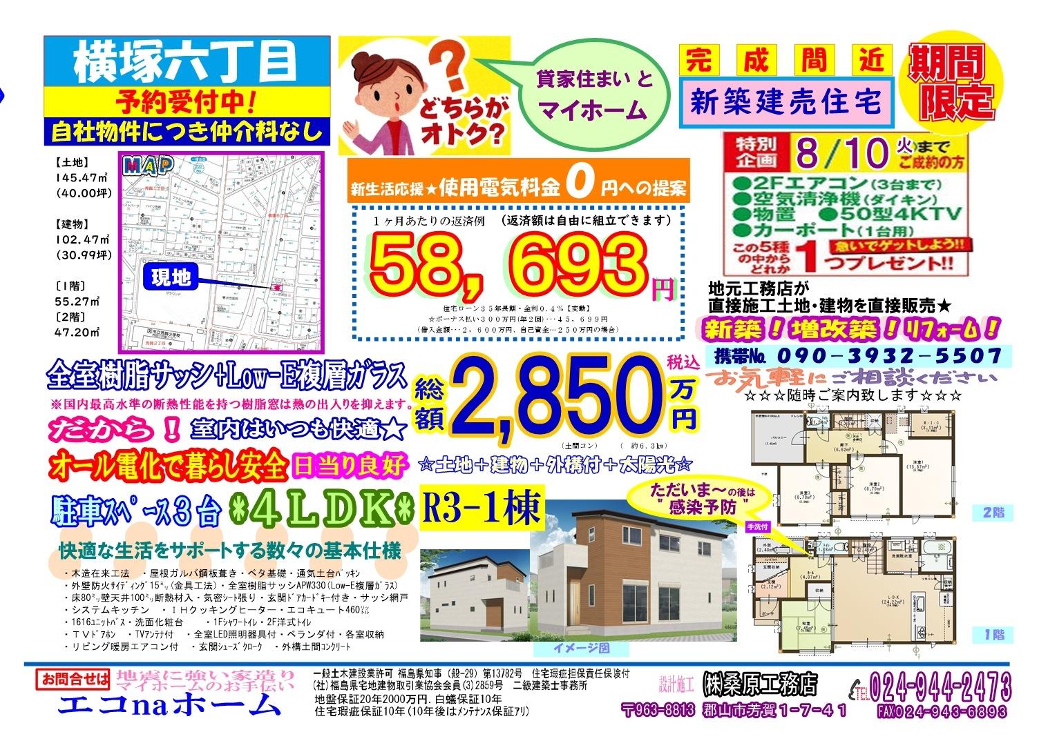 20210726 yoko6-R3-1.jpg