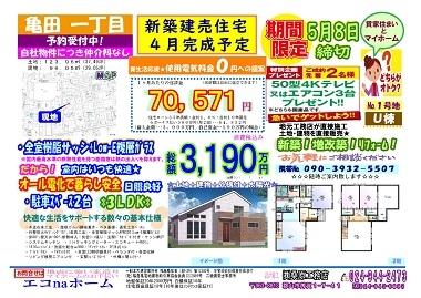 20210424 kameda_01_U.jpg