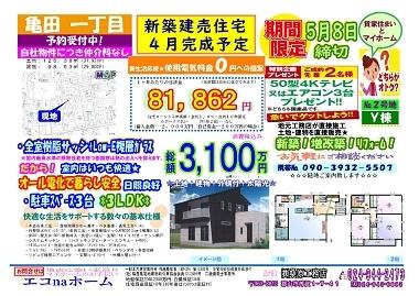 20210424 kameda_02_Y.jpg